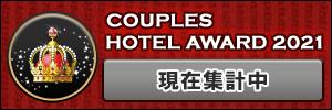 カップルズホテルアワード2021現在集計中