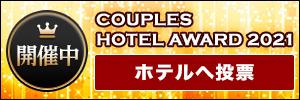 カップルズホテルアワード2021投票受付中