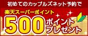 カップルズネット予約初回利用で楽天スーパーポイント1000ポイントプレゼント!