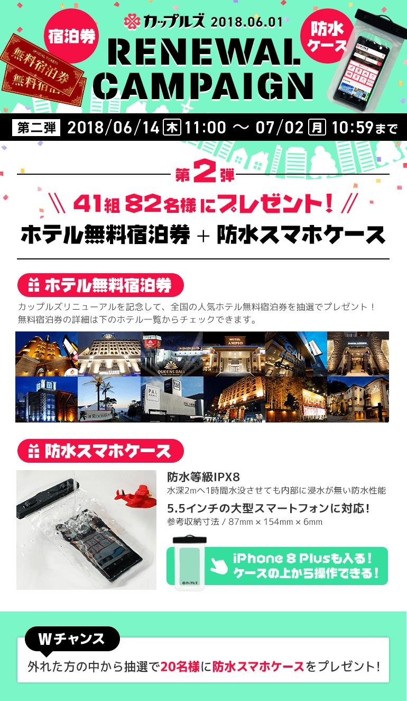 カップルズリニューアルキャンペーン 第ニ弾