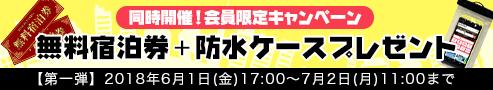 同時開催!無料宿泊券+防水スマホケースプレゼント!