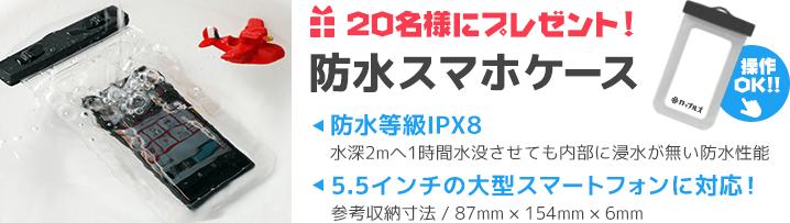 20名様に防水スマホケースプレゼント!