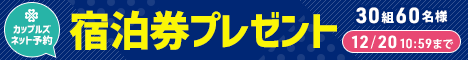 EXE予約キャンペーン