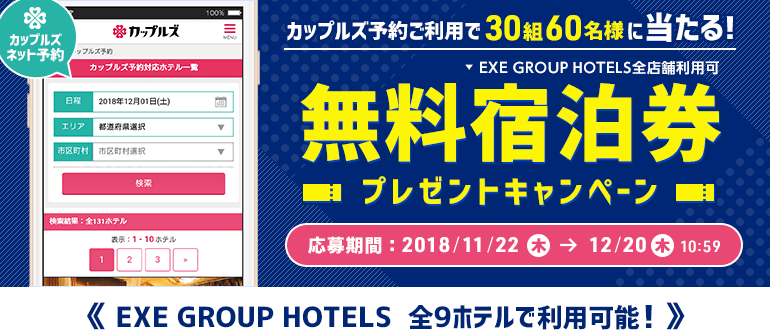 EXEグループ予約キャンペーン