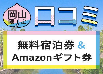 岡山口コミキャンペーン