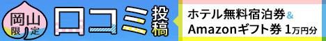 岡山キャンペーン