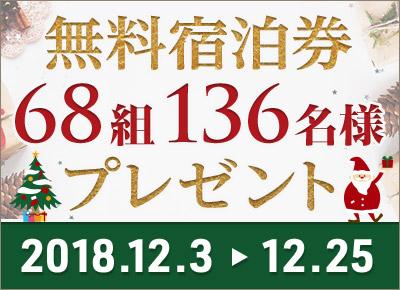 クリスマスキャンペーン2018