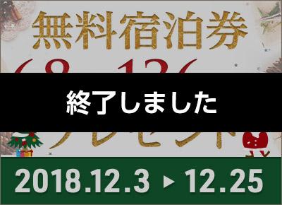 クリスマスプレゼントキャンペーン2018