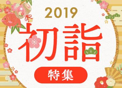 初詣特集2019