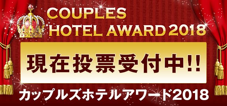 カップルズホテルアワード2018 ノミネートホテル一覧 投票受付中!