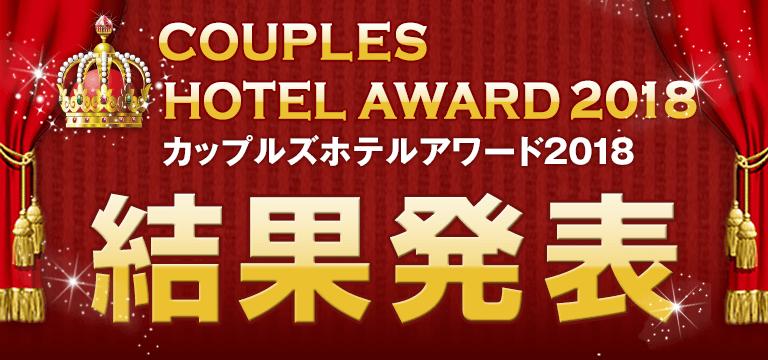 カップルズホテルアワード2018 結果発表!