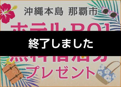 沖縄ホテル無料券プレゼントキャンペーン