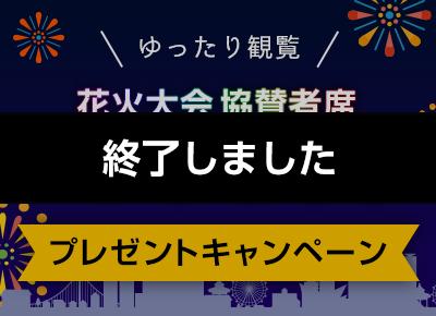 花火キャンペーン2019