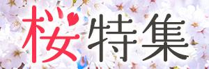 全国の桜特集