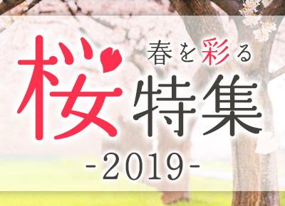 全国の桜特集2019