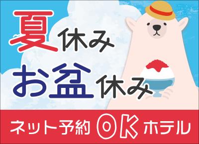 夏休み・お盆予約特集