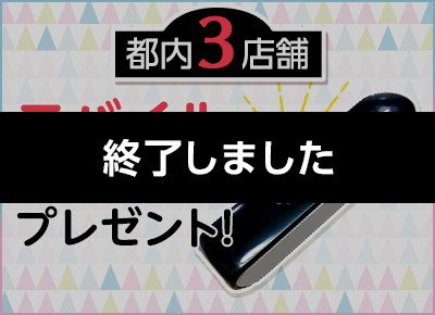 都内3店舗 モバイルバッテリープレゼントキャンペーン
