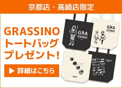 GRASSINOオリジナルトートバッグプレゼントキャンペーン