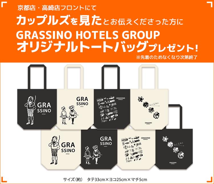 京都店・高崎店フロントにて「カップルズを見た」とお伝えくださった方に、先着でGRASSINOオリジナルトートバッグをプレゼント!