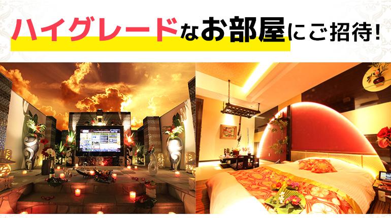 ホテル内で最高ランクのお部屋に無料でご招待!