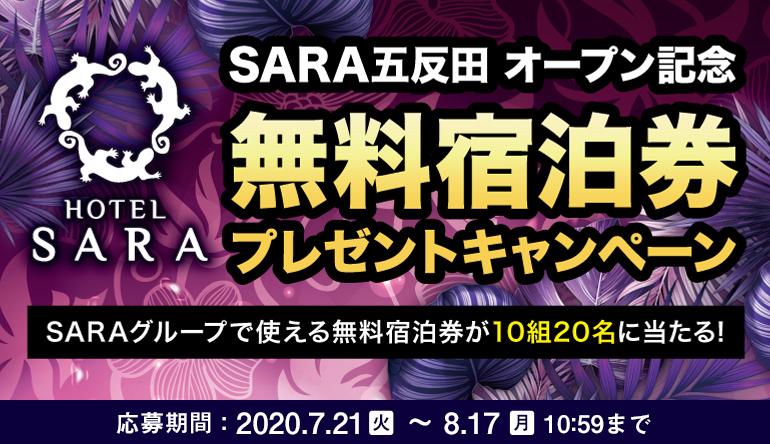 HOTEL SARA GROUP 無料宿泊券プレゼントキャンペーン