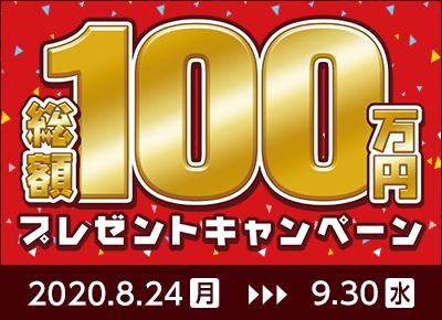 100万CP
