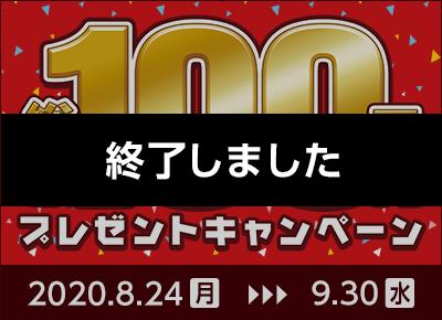 総額100万円プレゼントキャンペーン