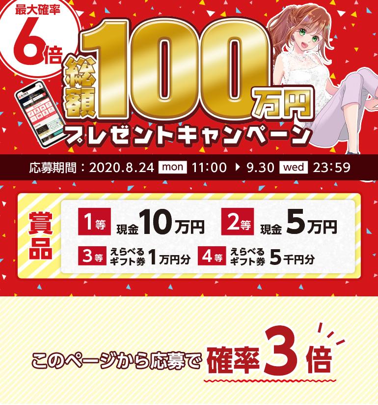 【確率3倍】総額100万円プレゼントキャンペーン