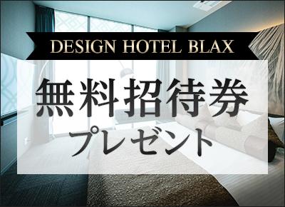 DESIGN HOTEL BLAX 無料招待券プレゼントキャンペーン