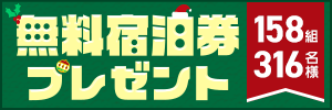 クリスマスCP