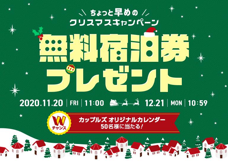クリスマスプレゼントキャンペーン2020