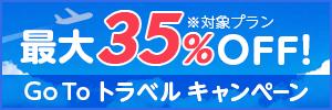 最大35%OFF! GoToトラベルキャンペーン