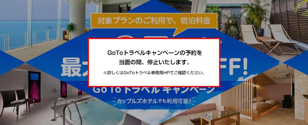 対象プランのご利用で、宿泊代金 最大35%OFF! GoToトラベルキャンペーン ラブホテルでも利用可能!