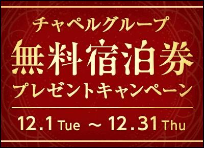 福岡県チャペルグループ無料宿泊券プレゼントキャンペーン