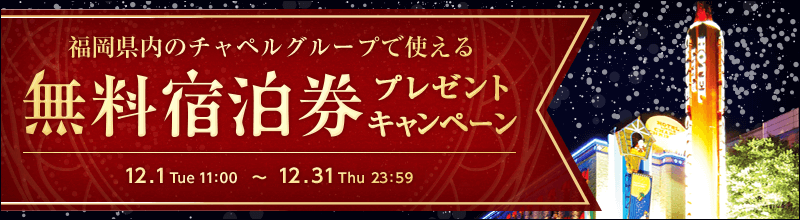 九州チャペルグループ宿泊券プレゼントキャンペーン