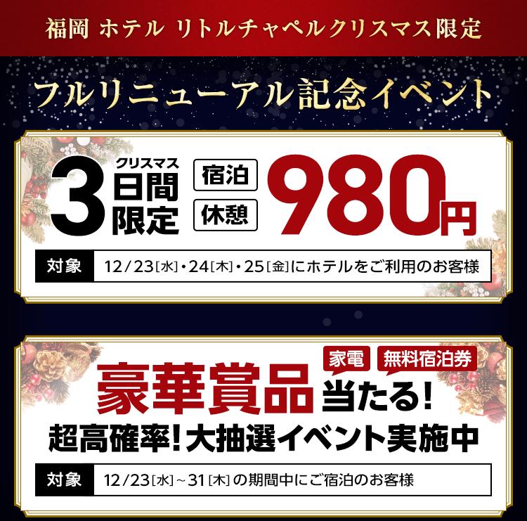福岡 ホテル リトルチャペルクリスマス限定 フルリニューアル記念イベント開催!