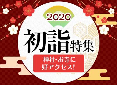 初詣特集2020