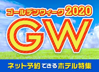 2020年ゴールデンウィーク予約特集