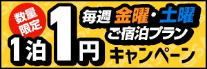 カップルズ20周年記念第三弾 1円予約キャンペーン