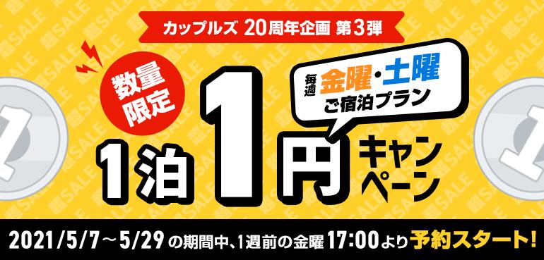 カップルズ20周年記念 第3弾 1円予約キャンペーン