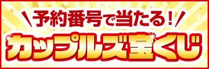 カップルズ20周年記念第一弾 予約番号宝くじキャンペーン