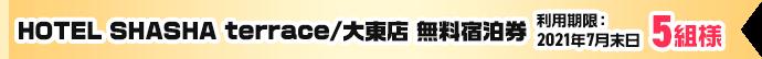 HOTEL SHASHA terrace / 大東店 無料宿泊券 5組様