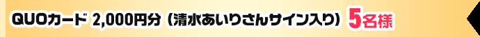 QUOカード 2,000円分 (清水あいりさんサイン入り) 5名様
