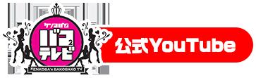 ケンコバのバコバコテレビ 公式YouTube