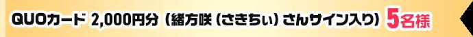QUOカード 2,000円分 (緒方咲(さきちぃ)さんサイン入り) 5名様