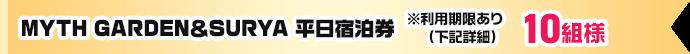 MYTH GARDEN&SURYA 平日宿泊券 ※利用期限あり(下記詳細) 10組様
