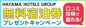 葉山グループへの口コミ投稿で無料券等が当たるキャンペーン開催中