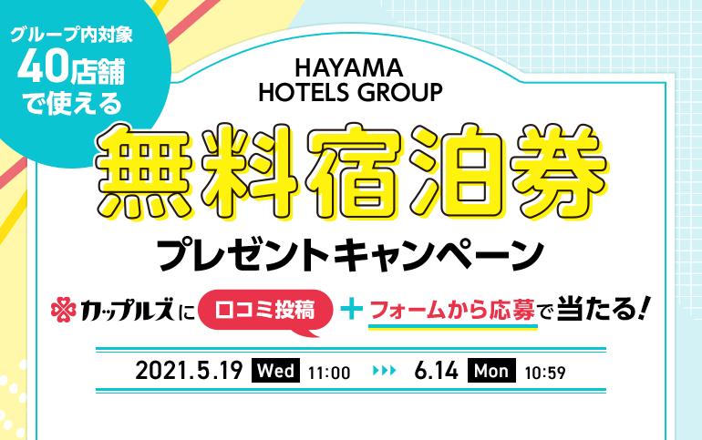 葉山グループ口コミキャンペーン