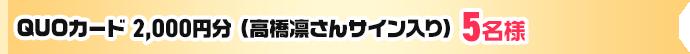 QUOカード2,000円分(高橋凛さんサイン入り)5名様