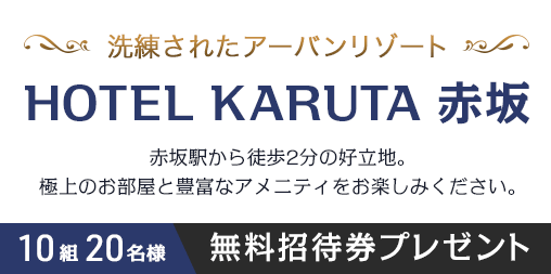 HOTEL KARUTA 赤坂 無料招待券プレゼントキャンペーン